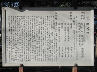 賀茂神社の由緒
