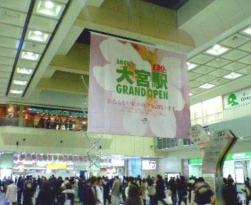 大宮駅 GRAND OPEN