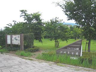 リサイクル公園・けやき公園