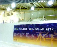 エキュート品川は10月1日オープン