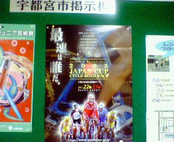 05ジャパンカップサイクルロードレースのポスター