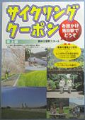 東武鉄道のパンフ