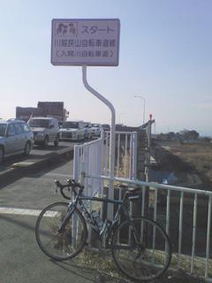 入間大橋からスタート