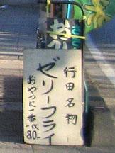 行田名物・ゼリーフライの文字が!!