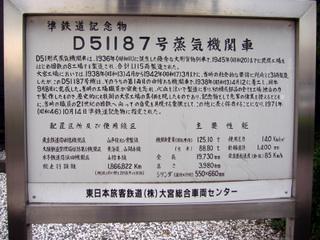 D51187号は大宮工場で製造された