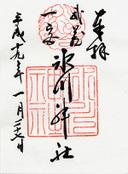氷川神社・御朱印