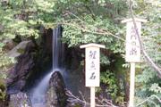 龍門の滝と鯉魚石