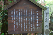 四本龍寺紫雲石