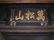 「萬松山」の額