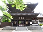 「泉岳寺」の額
