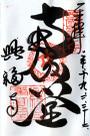 興福寺南円堂御朱印