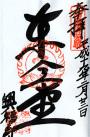興福寺東金堂御朱印