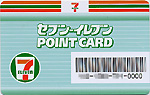 北海道限定のセブンイレブンポイントカード