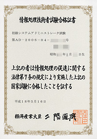 初級シスアド合格証書