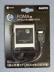 FOMA用リチウムイオン携帯アダプタ