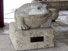 大谷石のカエル