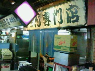木津市場の『天カレーうどん』