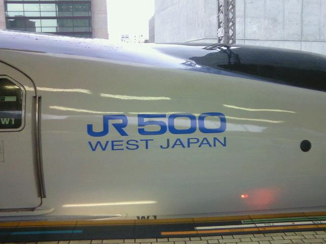 スピードキング『500<br />  系』