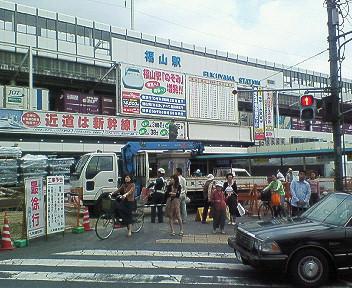 福山へ着いた!