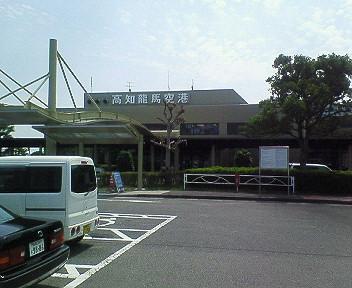 高知龍馬空港に着いた!