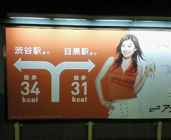 恵比寿駅・埼京線ホームにて