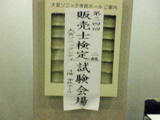 販売士2級検定を受験した。